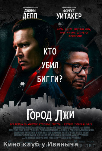 Watch Movie Город лжи